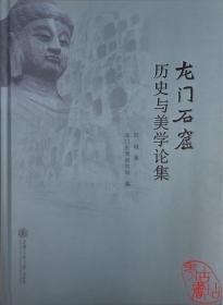 龙门石窟历史与美学论集 9787313236029