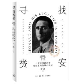 寻找赉安:一位法国建筑师留给上海的城市印记 9787108071170