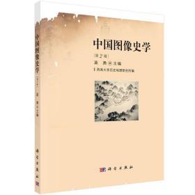 中国图像史学(第2辑) 9787030563064