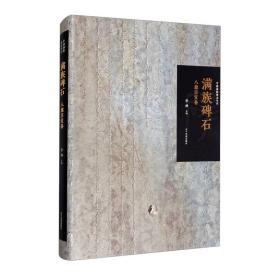 满族碑石:八旗宗室卷 9787549717699