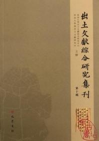 出土文献综合研究集刊(第十辑) 9787553112497