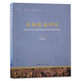 丝绸之路研究(第二辑) 9787108068460