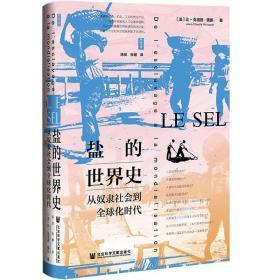 盐的世界史:从奴隶社会到全球化时代 9787520184359