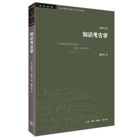 知识考古学(四版) 9787108071873