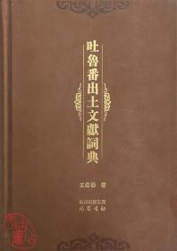 吐鲁番出土文献词典 9787553100609