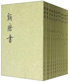 新唐书(全二十册)(二十四史繁体竖排) 9787101003208