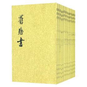 旧唐书(全十六册)(二十四史繁体竖排) 9787101003192