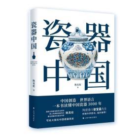 瓷器中国 9787030326065