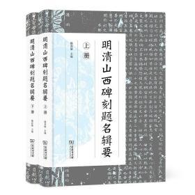 明清山西碑刻题名辑要(上下册) 9787100195461