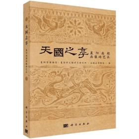 天国之享:襄阳南朝画像砖艺术(定价:258.00) 9787030495150