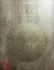 中国国家博物馆国际交流系列丛书:新考工记:中法手工之美 9787569928006
