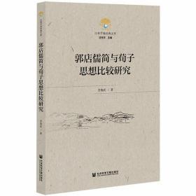 郭店儒简与荀子思想比较研究 9787520188920