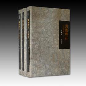 满族碑石:八旗满洲卷(上中下) 9787549720569