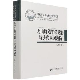 天山廊道军镇遗存与唐代西域边防 9787520181099