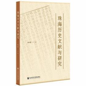 珠海历史文献与研究 9787520184991