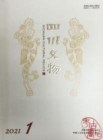 四川文物2021.1