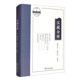 兰大百年萃英文库:汉藏金桥 9787100193108