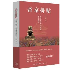 帝京拼贴:重构中国古代都城历史现场 9787108067586