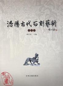 洛阳古代石刻艺术:陵墓卷 9787534864278