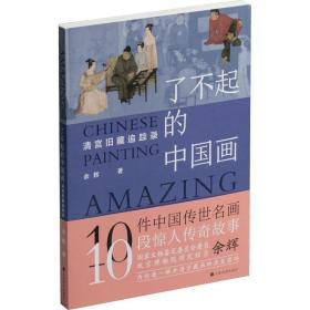 了不起的中国画:清宫旧藏追踪录 9787547926635