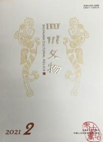四川文物2021.2