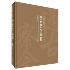 陶寺观象台与文明起源 9787215121089