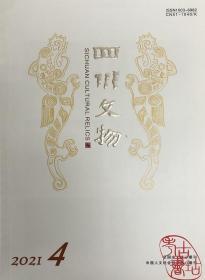 四川文物2021.4
