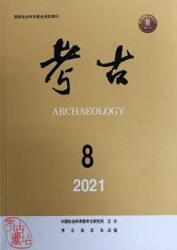 考古2021.8