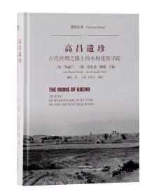 亚欧丛书7:高昌遗珍:古代丝绸之路上的木构建筑寻踪 9787532597383