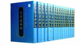 宋会要辑稿(全十六册) 9787532573011
