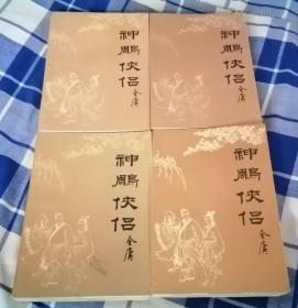 神雕侠侣 全四册 1994.11一版一印 私藏书品佳 九品强 包邮挂