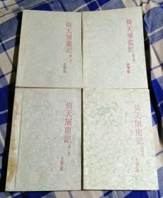倚天屠龙记 全四册 金庸武侠 九品 包邮挂