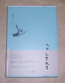 六说文学教育(精装毛边未裁本)作者陈平原签名