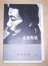 走近鲁迅(毛边未裁本)作者肖振鸣签名钤印