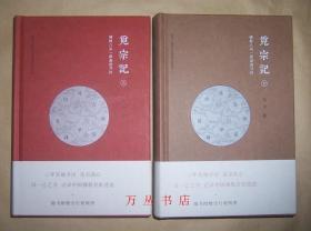 觅宗记:佛教八宗一派遗迹寻访(全2册)(作者韦力签名钤印)附地图