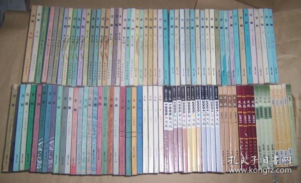 《文献》季刊(自1979年创刊至2005年)总第1辑至106辑全套  附《文献》增刊 百期总目及索引  共107册