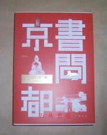 书问京都(毛边未裁本)附绿色藏书票