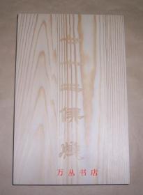 七十二候笺(木盒宣纸笺谱)影印