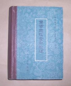 黃帝內經素問校釋(上冊)精裝本