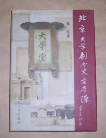 北京大学创办史实考源(精装本)