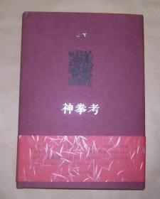 神拳考(红封面精装毛边未裁本) 作者止庵签名钤印
