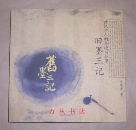 旧墨三记:世纪学人的墨迹与往事(作者方继孝签名钤印)2007年1版1印