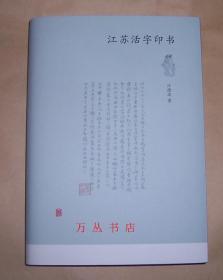 江苏活字印书(精装毛边未裁本)钤江澄波自用闲章