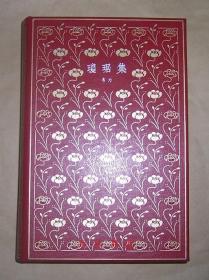 琼琚集(作者韦力签名钤印)特制精装红色封皮本