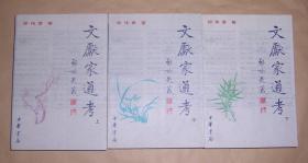 文献家通考(清--现代)全3册