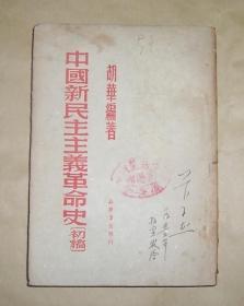 中国新民主主义革命史(初稿)1950年1版1印
