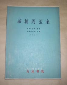 浦辅周医案(1972年1版1印)