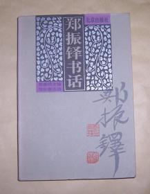郑振铎书话(现代书话丛书)