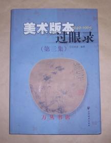 美术版本过眼录 1949-1965(第三集)