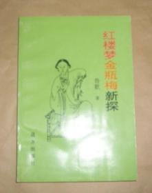 红楼梦金瓶梅新探(1997年1版1印 印500册)